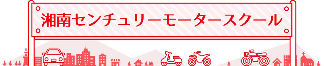 湘南センチュリーモータースクール:神奈川県公安委員会指定!湘南センチュリーモータースクール