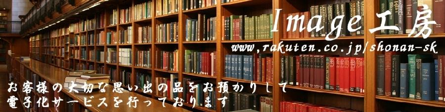 Image工房:書籍・漫画・本を電子化「自炊代行」を行い蔵書を電子書籍化いたします