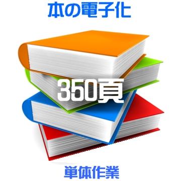 らくらくパック購入者のみ対応品 最新 電子化のみ 350頁 買い物