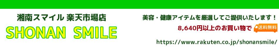 湘南スマイル 楽天市場店:美容と健康に関連する商品をご提供するショップです。