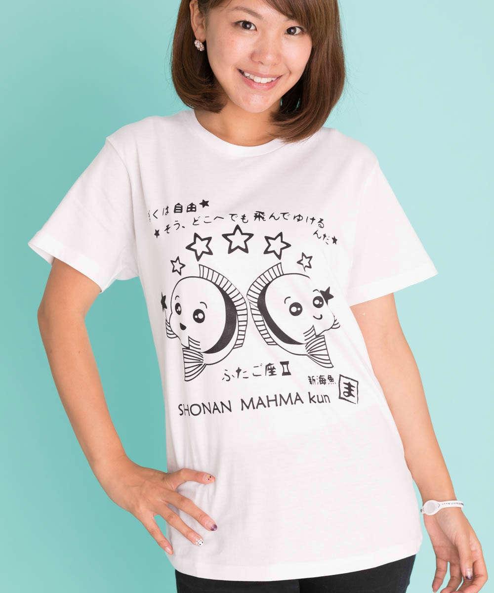 湘南ブランド まーまくんと星座くんの可愛いコラボ WhiteLily 未使用品 オリジナル 12星座Tシャツ 40%OFFの激安セール ふたご座