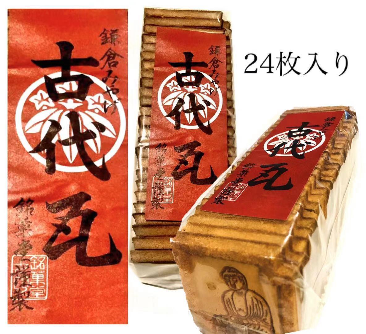 昔ながらの定番 鎌倉古代瓦 鎌倉 古都 大好評です 有名な 定番 瓦煎餅 お土産 修学旅行