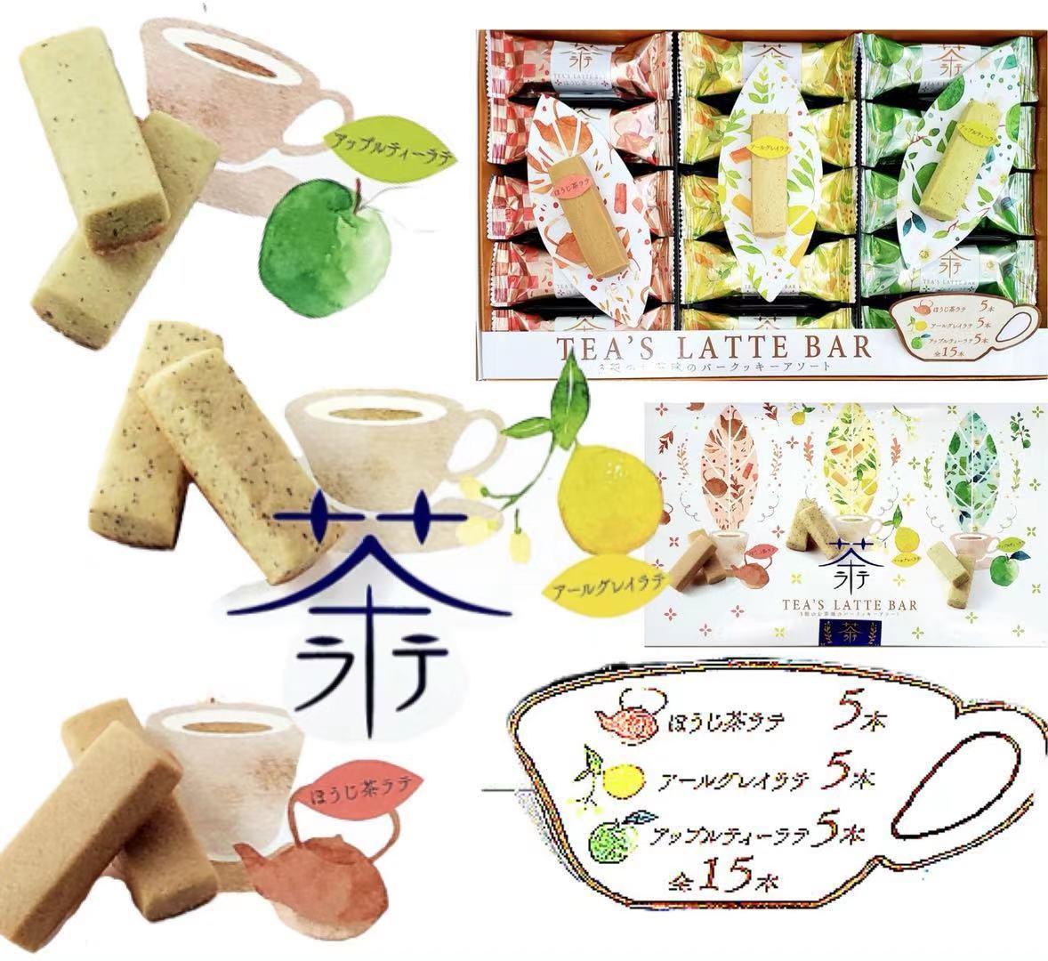 安値 お気に入り 3種のお茶☆ 茶ラテバー 15個 静岡 富士山 伊豆 土産
