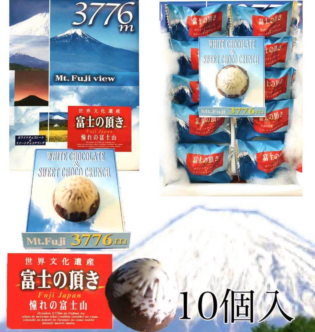 憧れの富士ホワイトチョコ×チョコクランチ 世界文化遺産 富士の頂き 10個 格安 価格でご提供いたします オンライン限定商品 静岡 伊豆 富士山 土産