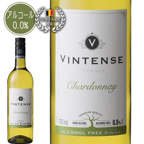 待望のノンアルコール スティルタイプが新登場 ワインから作った本格派 美味しいノンアルコールワイン ヴィンテンス 超目玉 シャルドネ 2020秋冬新作 白