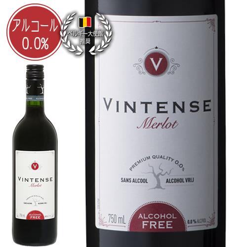 待望のノンアルコール・スティルタイプが新登場! ワインから作った本格派!! 美味しいノンアルコールワイン ヴィンテンス・メルロー(赤)