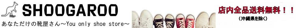 SHOOGAROO:あなただけの靴屋さん〜Your only shoe store〜