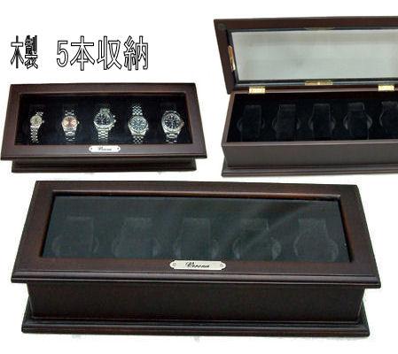 ベローナ ブラウン木製腕時計ケース 5本時計収納ボックス 評価 ウォッチ コレクションボックス 無料サンプルOK メンズ用 レディース用 紳士用 婦人