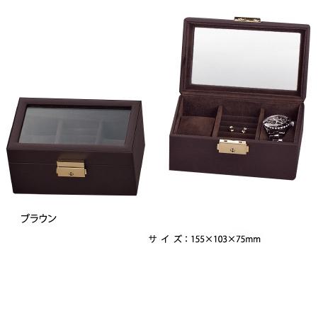 shop1616 Rakuten Global Market Watch cases jewelry box mens