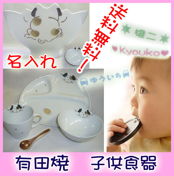 Baby Dishes Childrens Tableware Set WAVE Bowl Dog Boys Girls Shower Friends And Colleagues Birthday Gifts Delivered