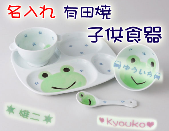 Childrens Tableware Frog Boys Girls Baby Friends And Colleagues Birthday Gifts Delivered In About 10 Days From Order