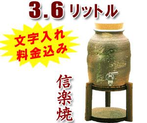 【名入れ 文字入れ】信楽焼 3.6L(二升用)焼酎サーバー 古信楽(木台付き) 敬老の日 信楽焼・母の日 退職祝い 記念日に
