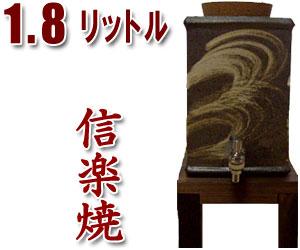 【焼酎サーバーの品揃え日本最大級!】敬老の日 信楽焼・母の日 退職祝い 記念日に♪信楽焼 1.8L(一升用)焼酎サーバー 流線(木台付き)【信楽焼】