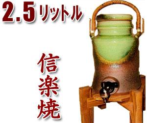 【焼酎サーバーの品揃え日本最大級!】敬老の日 信楽焼・母の日 退職祝い 記念日に♪信楽焼 2.5L うずくまる ビードロ(持ち手、木台付)【信楽焼】