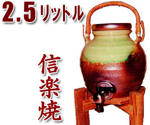 【焼酎サーバーの品揃え日本最大級!】敬老の日 信楽焼・母の日 退職祝い 記念日に♪信楽焼 2.5L 丸型 ビードロ(持ち手、木台付)【信楽焼】