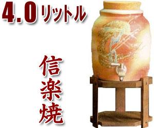 【焼酎サーバーの品揃え日本最大級!】敬老の日 信楽焼・母の日 退職祝い 記念日に♪信楽焼 4.0L(約二升用)焼酎サーバー 白桃(木台付き)【信楽焼】