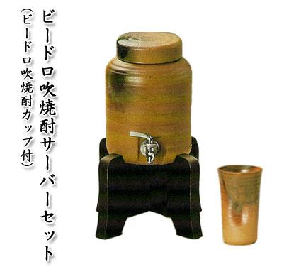 【代引き手数料無料】敬老の日・母の日 退職祝い 記念日に♪ビードロ吹き焼酎サーバーセット2.1リットル(木台・カップ付)