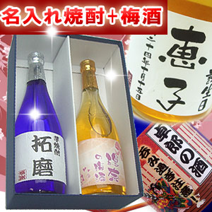 名入れ焼酎と梅酒の2本セット 王道楽土 楽天
