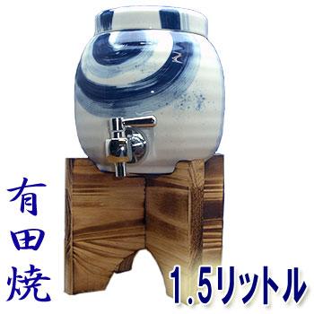 敬老の日・母の日 退職祝い 記念日に♪有田焼 焼酎サーバー刷毛渦 1.5リットル(木台付)納期:2~3日でお届けします