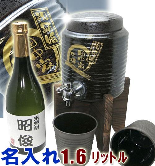 名入れ米焼酎720ml+名入れ焼酎サーバー(黒釉流し)1.6L+焼酎カップ2個の焼酎サーバーセット 還暦祝い 誕生日プレゼント 両親 結婚式