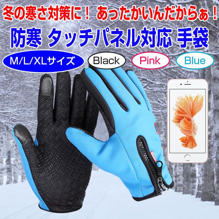 防寒 スマホ対応 手袋 グローブ スポーツ アウトドア 自転車 バイク スマートホン◇ALW-TEBUKURO02