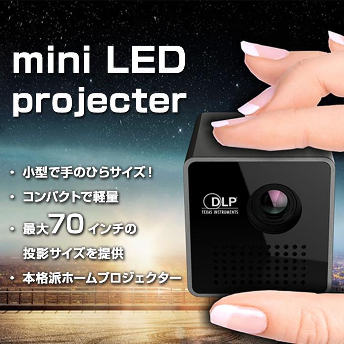 mini LED projecter ミニLEDプロジェクター 小型 1080P HDビーマー 70インチスクリーン 64GB microSDカードサポート 1000mAh充電式 3.5mmオーディオポート|ホームシアター プロジェクタ プロジェクター ミニプロジェクター 家庭用 ホームプロジェクター ◇ALW-UNIC-P1
