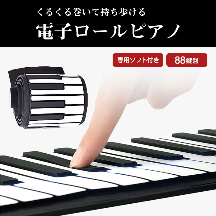 Android/Windows toy hobby piano exercise ◇ ALW-MD88P | with the software  made of electronic roll piano 88 key USB connection MIDI keyboard silicon  for