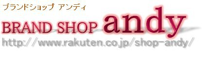 BRAND SHOP andy:海外ブランドの(バッグ、財布、雑貨)を扱うお店です。