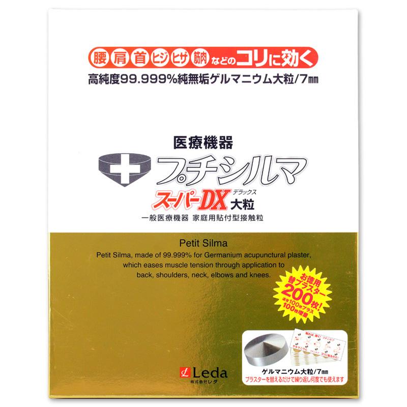 プチシルマ スーパーDX 大粒(7mm)タイプ 替えプラスター200枚付き【訳あり】 Leda【送料無料!!】