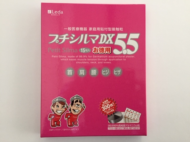 プチシルマ DX5.5 お徳用15粒入り(5.5mmタイプ)    替えプラスター300枚増量 【送料無料!!】Leda