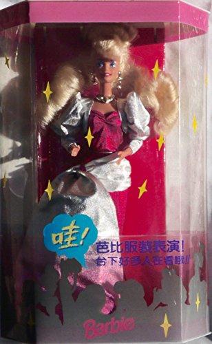 バービー バービー人形 日本未発売 Barbie Philippine Haute Couture Silver and Pink Lame (1992) - Rareバービー バービー人形 日本未発売