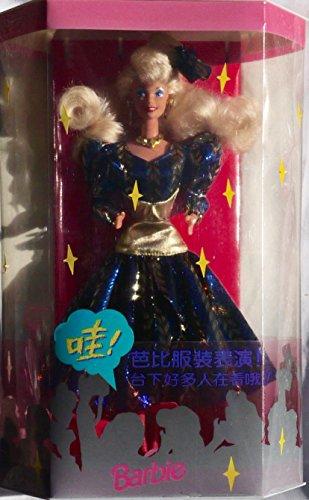 バービー バービー人形 日本未発売 Barbie Philippine Haute Couture 青, ゴールド and 赤 Lame Gown (1992) - Rareバービー バービー人形 日本未発売