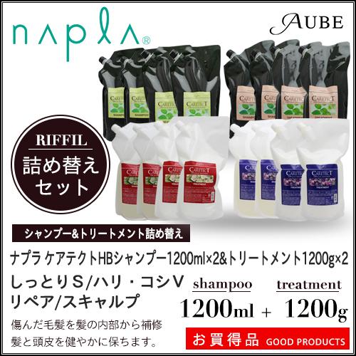 ナプラ ケアテクト シャンプー1200mlx2 トリートメント1200gx2 4点セット