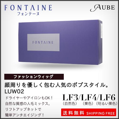 フォンテーヌ 顔周りを優しく包む人気のボブスタイル LUW02