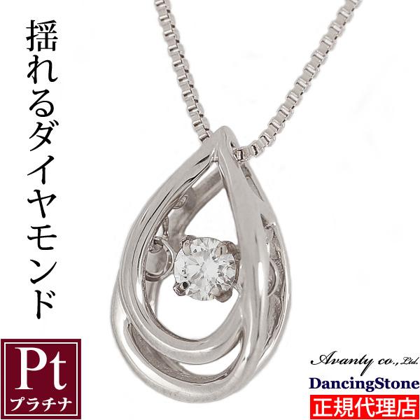 ダンシングストーン ダイヤ ダンシングストーンネックレス ダンシングストーン ダイヤモンド ネックレス 揺れる ダイヤモンド ネックレス プラチナ Pt900 一粒ダイヤ クロスフォー 正規品 つゆ しずく ティアドロップ