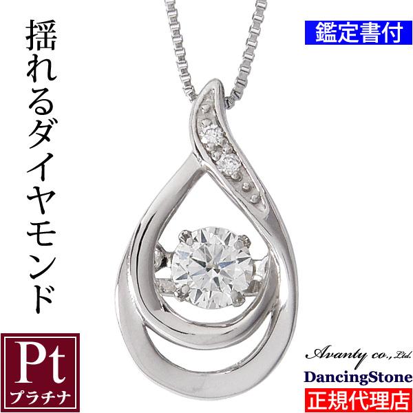 鑑定書付 ダンシングストーン ダイヤ ダンシングストーンネックレス ダンシングストーン ダイヤモンド ネックレス 揺れる ダイヤモンド ネックレス プラチナ Pt900 一粒ダイヤ クロスフォー 正規品 つゆ しずく ティアドロップ