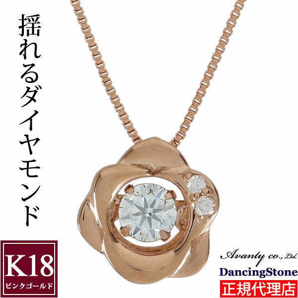 【5%OFFクーポン】5/24迄 ダンシングストーン ダイヤ ダンシングストーンネックレス ダンシングストーン ダイヤモンド ネックレス 揺れる ダイヤモンド ネックレス K18ピンクゴールド K18PG 18金 一粒ダイヤ クロスフォー 正規品 薔薇