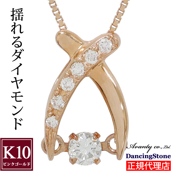 【10%OFF】お買い物マラソン ダンシングストーン ダイヤ ダンシングストーンネックレス ダンシングストーン ダイヤモンド ネックレス 揺れる ダイヤモンド ネックレス K10ピンクゴールド 一粒ダイヤ クロスフォー 正規品