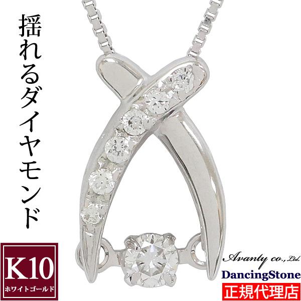 【5%OFFクーポン】3/31迄 ダンシングストーン ダイヤ ダンシングストーンネックレス ダンシングストーン ダイヤモンド ネックレス 揺れる ダイヤモンド ネックレス K10ホワイトゴールド 一粒ダイヤ クロスフォー 正規品