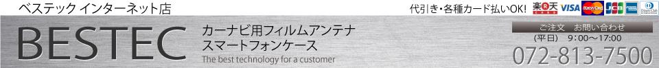 ベステック インターネット店:激安フィルムアンテナとフィルム加工品なら当店へ!
