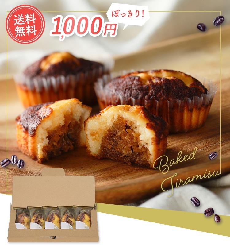 シーキューブ自慢の ティラミス を どんなときも食べやすい焼き菓子に ミルキーなマスカルポーネを使用したスポンジに 現金特価 ほろ苦いコーヒーが香ります ※9 19 日 から順次発送 送料無料 ゆうパケット 焼きティラミス CYT-9Y ポストイン シーキューブ-C3- 商品 5個入 贈り物 1000円ぽっきり 取り寄せ 1000円 スイーツ お菓子 焼菓子 自宅用 ギフト