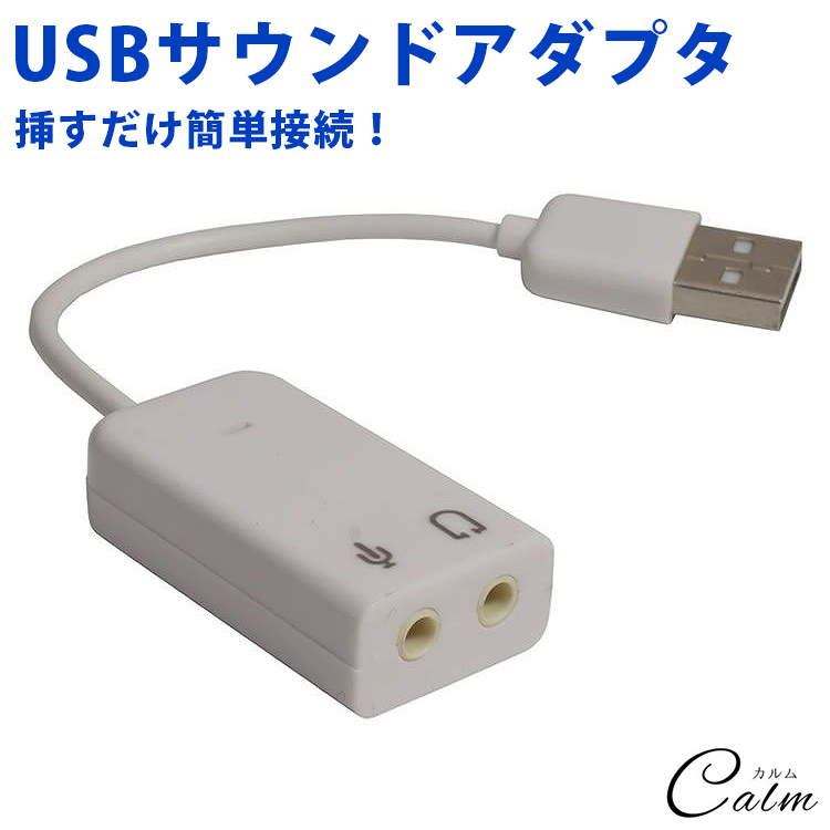 仮想7.1ch 新作からSALEアイテム等お得な商品 満載 迫力音源をPCで楽しめる 豊富な品 サウンドアダプター USB 7.1ch 仮想 パソコン 挿すだけ イヤホン マイク 3.5mm