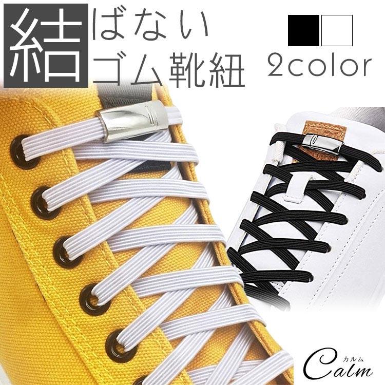 伸縮ゴムで足にしっかりフィット ゴム 靴紐 結ばない靴紐 伸縮 フィット マグネット 磁石 35%OFF 靴 スポーツ メンズ スニーカー アウトドア シニア キッズ フリーサイズ シューズ レディース 販売期間 限定のお得なタイムセール