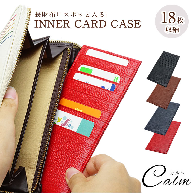 最大18枚収納 受注生産品 インナーポイントカードケース インナーカードケース ポイントカード 18枚収納 カード入れ 大容量 スムーズ カードケース 両面収納 長財布 インナー お気にいる