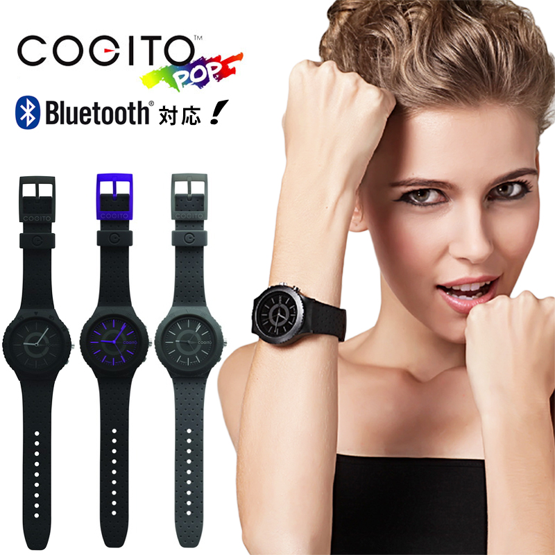 カジュアルからビジネスシーンまで使える時計/財布/バッグ/筆記具を多数ご用意しております! プレゼント選びに是非ご覧ください [クリスマス 誕生日 記念日 バレンタイン ホワイトデー] コジトポップ COGITO POP Bluetooth搭載 アナログ 腕時計 Bluetooth ブルートゥース スマートウォッチ CW3.0 選べる3カラー CW3.0-001-01 CW3.0-002-01 CW3.0-004-01
