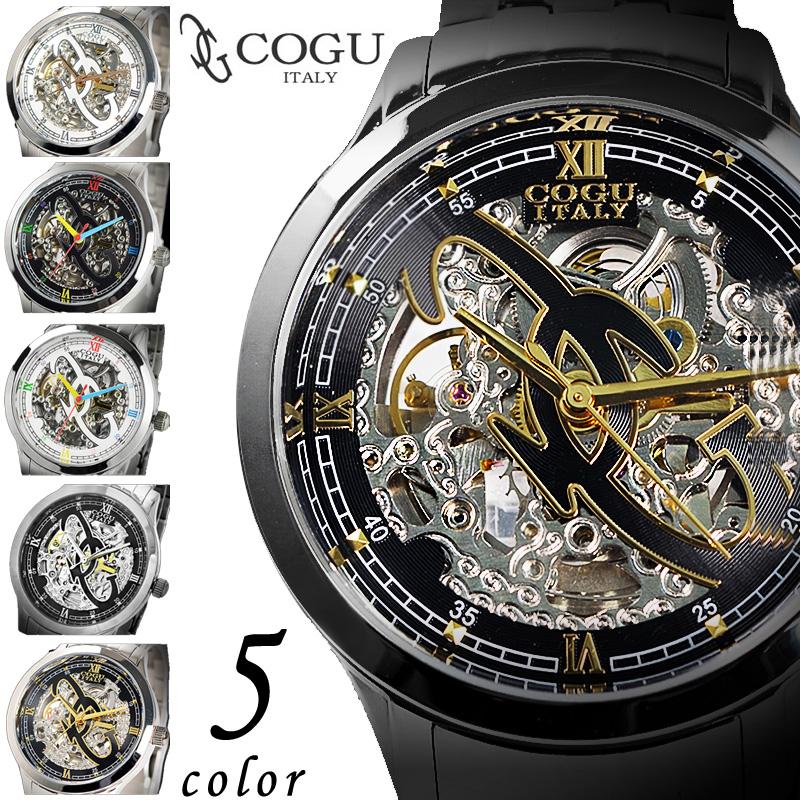 cogu 腕時計 コグ COGU 両面スケルトン オートマチック 3001M WH ホワイト 白 3002M BK ブラック イエローゴールド 3006M-GL ブラックマルチカラー 3009M-BC 選べる5色 【男性用腕時計 リストウォッチ ビジネス】