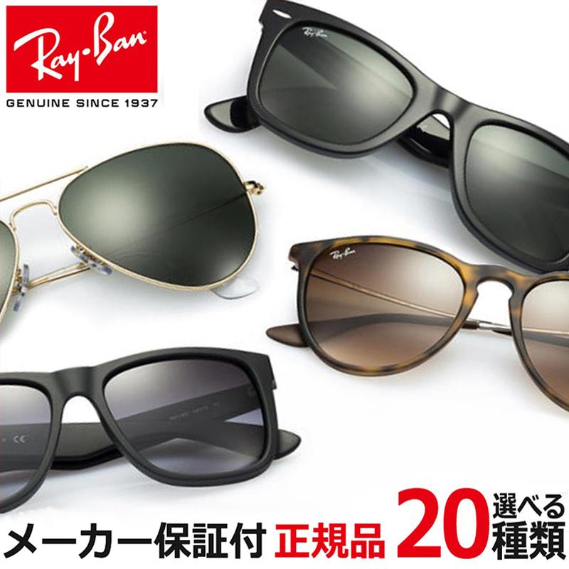 ff22f48c25499a 最安に挑戦中のブランド商品多数取扱い プレゼントにおすすめ Ray-Ban ...