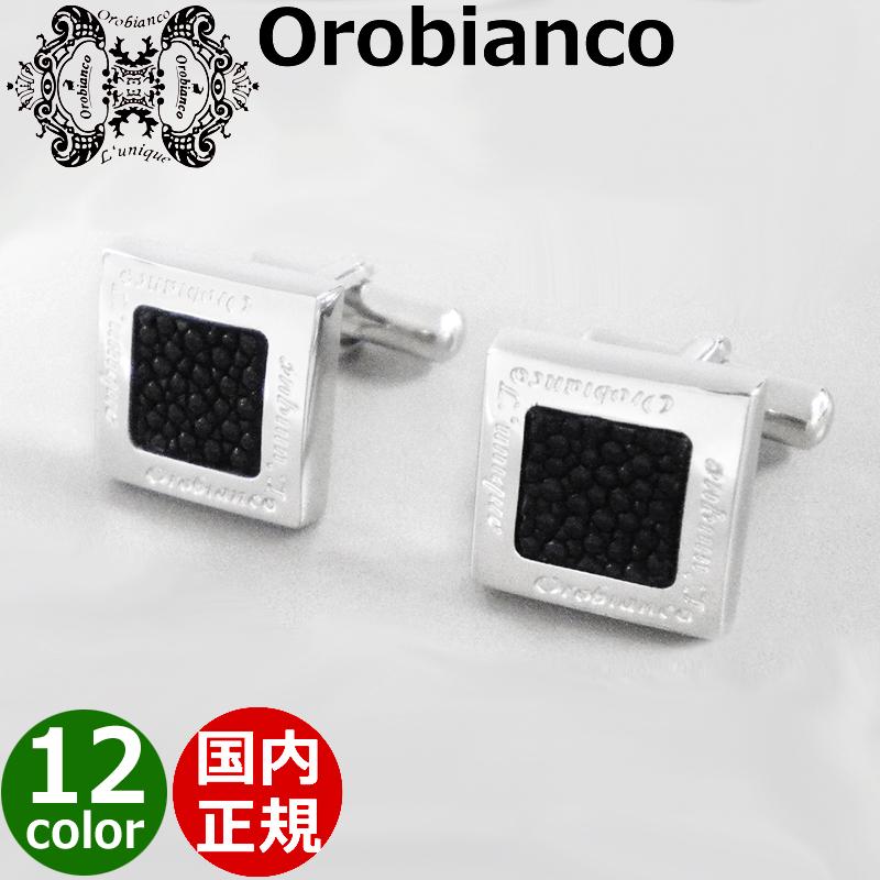オロビアンコ ルニーク Orobianco L'unique カフス カフスボタン カフリンクス 選べる12デザイン シルバー ブラック 日本製 正規品 OLC