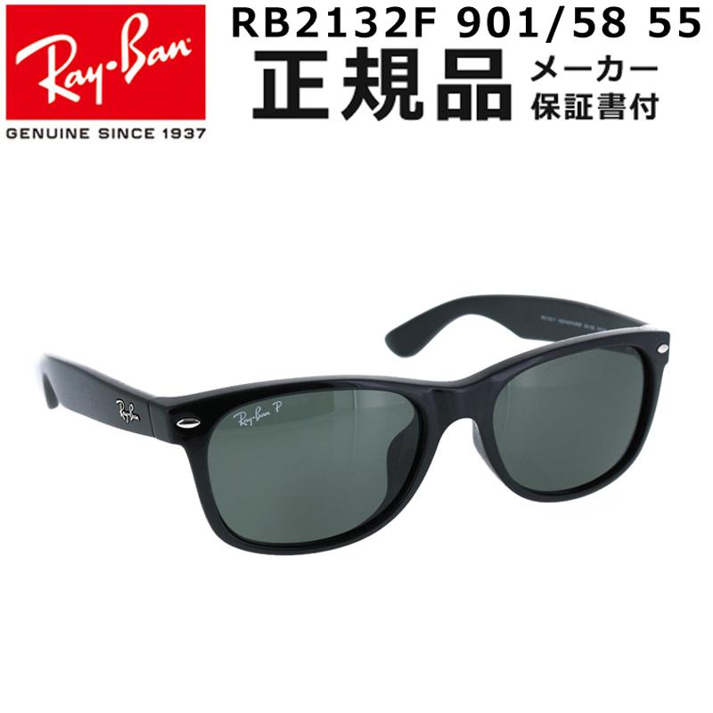 【メーカー保証付き・正規品】 Ray-Ban レイバン サングラス メンズ レディース ユニセックス NEW WAYFARER CLASSIC 偏光レンズ ポラライズドグリーンクラッシックG-15 RB2132F 901/58 55