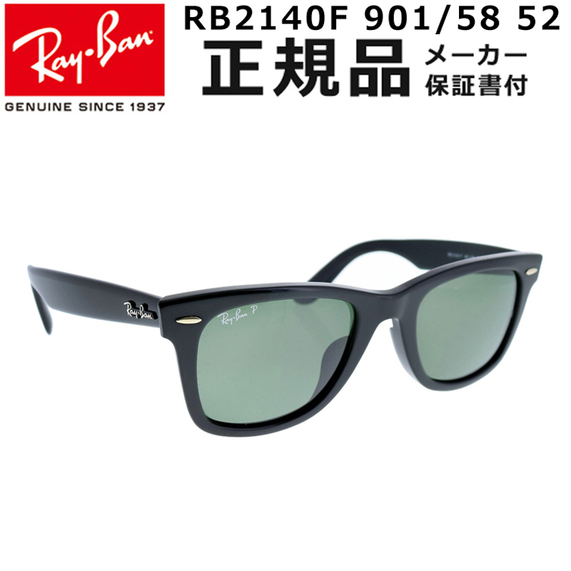 【メーカー保証付き・正規品】 Ray-Ban レイバン サングラス メンズ レディース ユニセックス WAYFARER ポラライズドグリーンクラッシック RB2140F 901/58 52